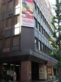 マックスバリュ 江坂店の画像3