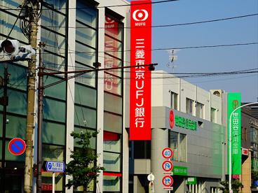 三菱東京UFJ銀行永福町支店の画像1