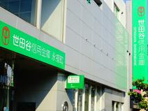 世田谷信用金庫永福町支店