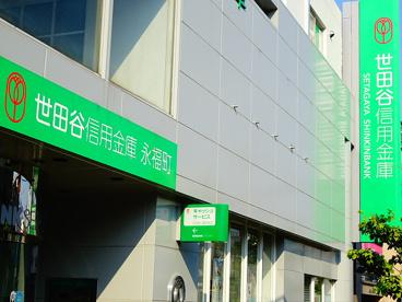 世田谷信用金庫永福町支店の画像1