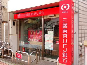 三菱東京UFJ銀行西永福駅前の画像1