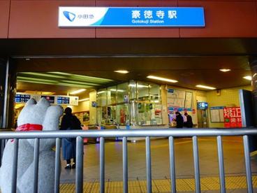 豪徳寺駅の画像1