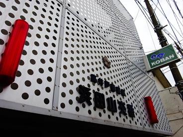 浜田山交番   の画像1