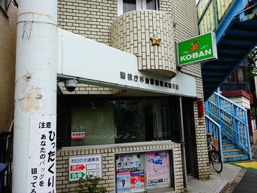 成田交番   の画像1