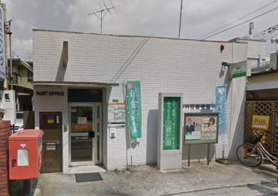 平野六反郵便局の画像1