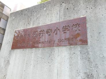 吹田市立 佐井寺小学校の画像1