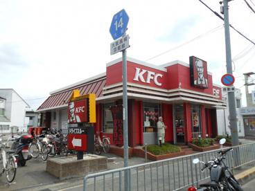 ケンタッキーフライドチキン 千里丘店の画像1