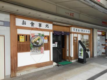 若菜 千里丘店の画像1