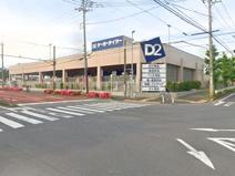 ケーヨーデイツー藤沢石川店