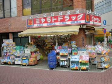 宮本薬局 中板橋店の画像1