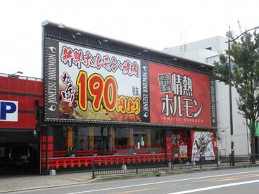 情熱ホルモン 吹田穂波町酒場の画像1