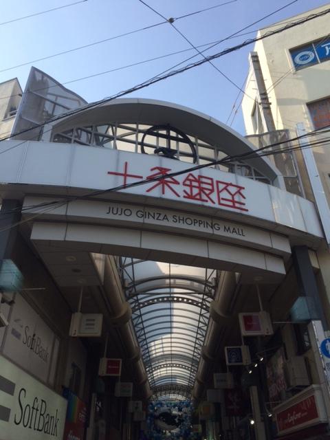 十条銀座商店街の画像