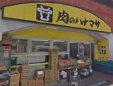 肉のハナマサ 滝野川店