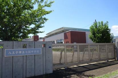 八王子市立七国中学校の画像1