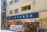 一本堂 田端二丁目店