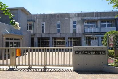 八王子市立 七国小学校の画像2
