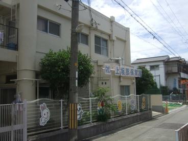 上坂部保育園の画像1