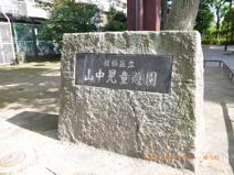 板橋区立 山中児童遊園