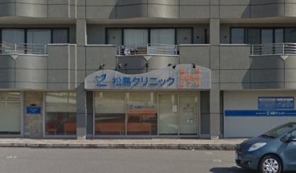 松島クリニックの画像1