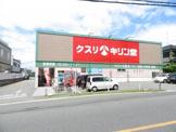 キリン堂 宇治広野店