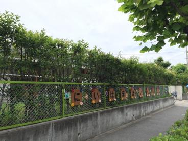 芦屋市立保育所新浜保育所の画像1