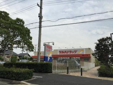 ツルハドラッグ 芦屋浜シーサイド店の画像1