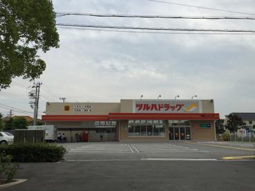 ツルハドラッグ 芦屋浜シーサイド店の画像2