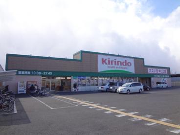 キリン堂 羽束師店の画像1