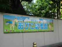 あびこ幼稚園