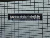 大阪市立大和川中学校
