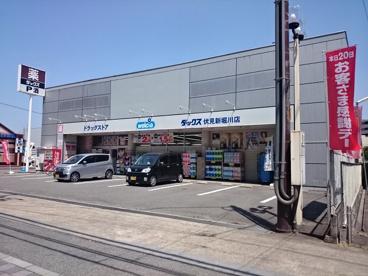 ウェルシアダックス 新堀川店の画像1