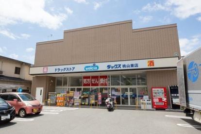 ウエルシアダックス 桃山東店の画像1
