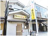 うなちゃん立川店