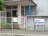 入間市立 藤沢保育所