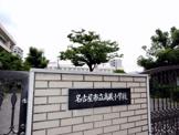 名古屋市立 高蔵小学校