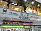 金山総合駅