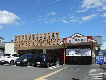 金比羅製麺 吹田岸部店の画像1