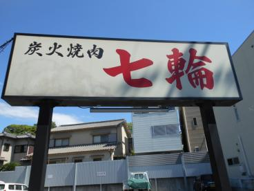 炭火焼肉七輪 吹田店の画像2
