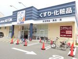 ドラッグユタカ伏見西浦店