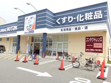 ドラッグユタカ伏見西浦店の画像1