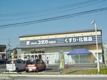 ドラッグユタカ向島店の画像1