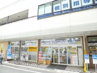 ドラッグユタカ 山科音羽店の画像1