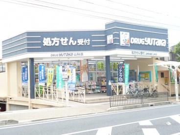 ドラッグユタカ 山科店の画像1