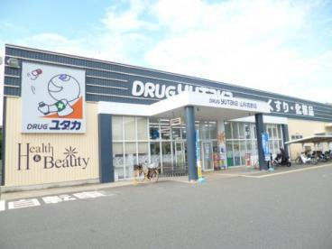 ドラッグユタカ山科西野店の画像1