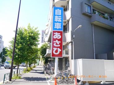 サイクルベースあさひ 南長崎店の画像2