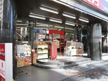 miniピアゴ 南池袋1丁目店の画像1