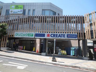 クリエイトS・D川崎宮崎台駅前店の画像1