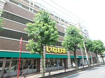 (株)いなげや 川崎宮前平駅前店の画像1