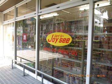 アブアブ赤札堂池袋ジョイシー店の画像5