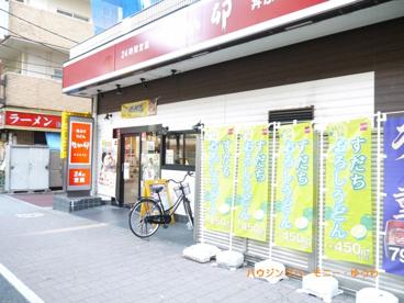 なか卯 池袋二丁目店の画像3